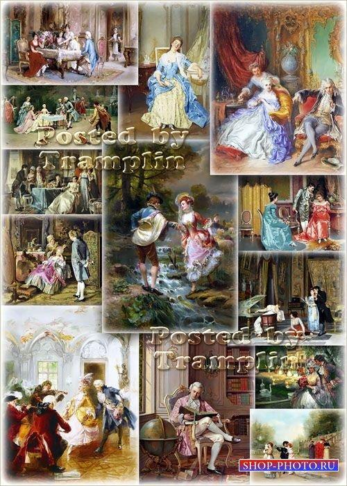 Жанровые картины - Светские развлечения - Изящный век