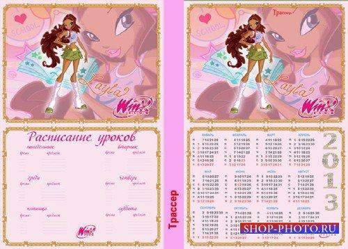 Бланк расписания уроков для школы и календарь – Винкс