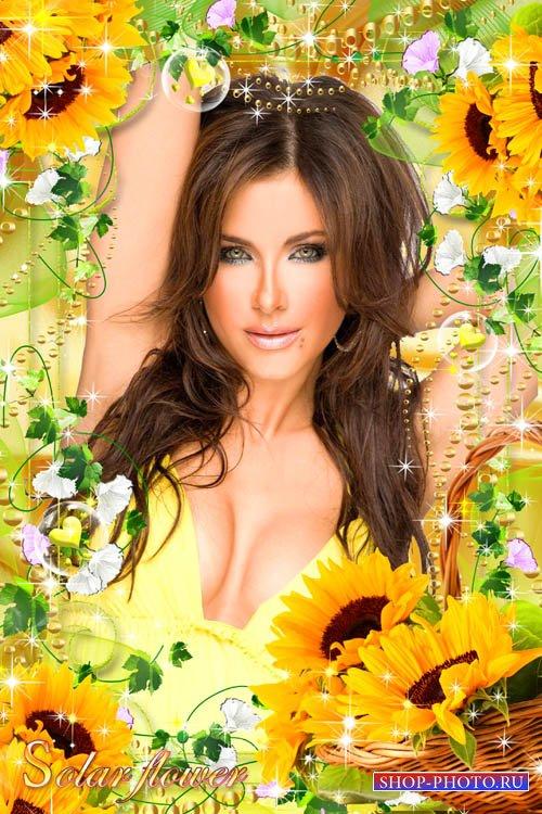 Рамка для фото - Солнечный цветок