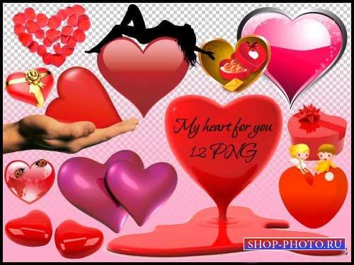 Романтический скрап-набор - Моё сердце для тебя