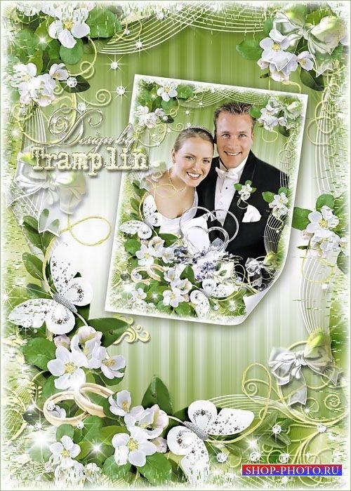 Свадебная рамка для фото - Вдвоем все на свете возможно