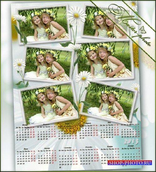 Рамка календарь для фотошопа - Солнечный день