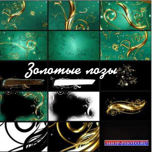Сборник футажей фонов Золотые лозы