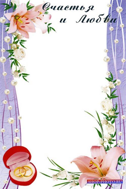 Свадебная фоторамка - Счастья и любви