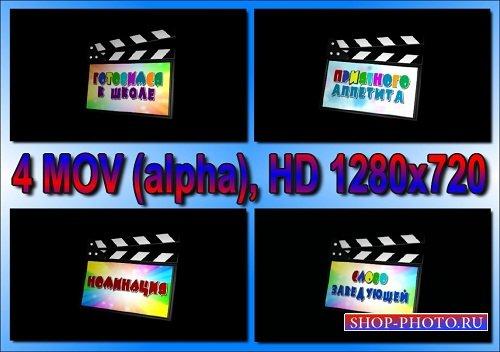 Подборка HD футажей Детские тексты на хлопушке (alpha)