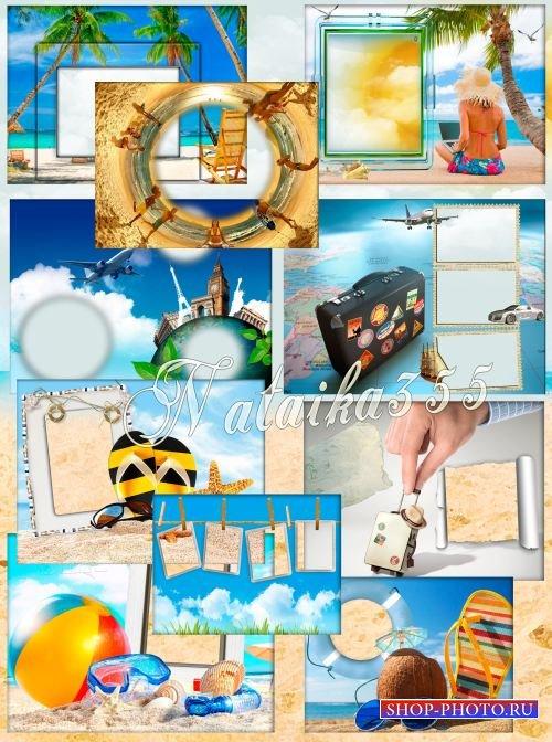 Рамки для фото с отпуска - Море пахнет свежим ветром