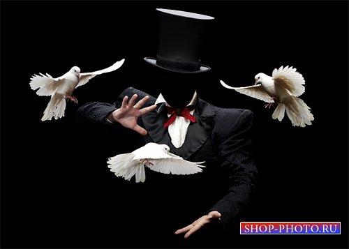 Шаблон для мужчин - Фокусник-иллюзионист с голубями