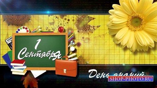 HD школьный футаж 1 сентября