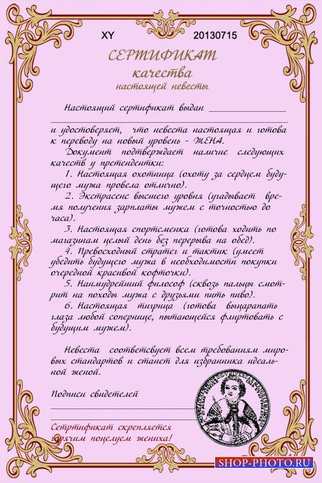 Шуточный сертификат качества -  Настоящая невеста