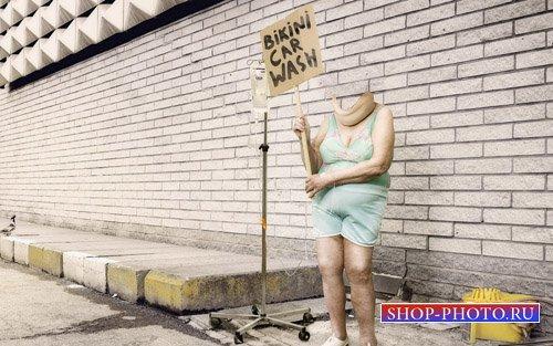 Женский шаблон - Юмор с фотошоп мойка авто