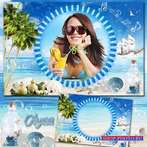 Летняя рамка для фотошоп - Морская мелодия