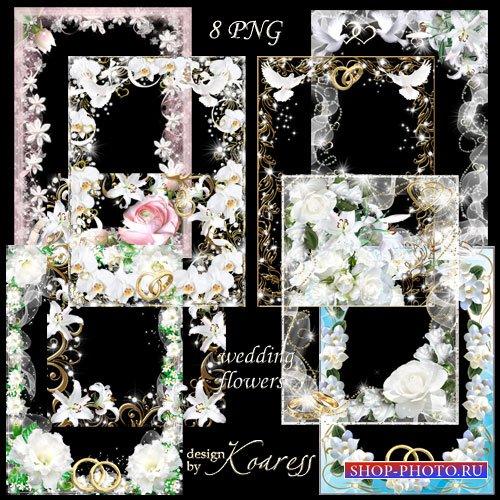Набор рамок для свадебных фото - Прекраснен свадебный букет