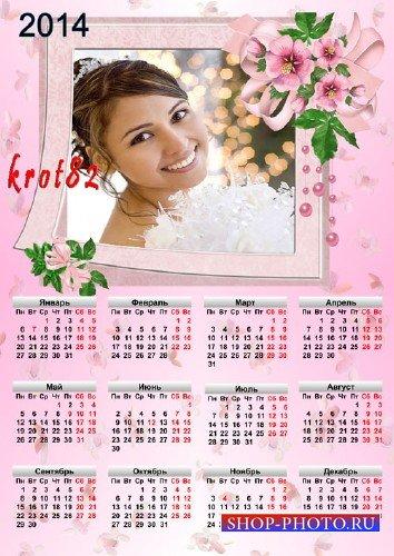 Календарь на 2014 год – Прекрасное время