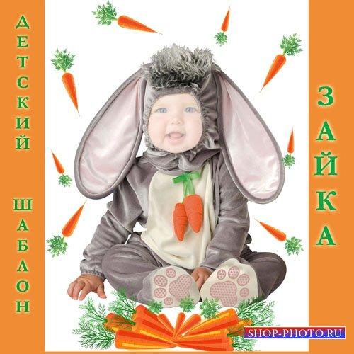 Шаблон для фото - Маленький ребенок в костюме заи