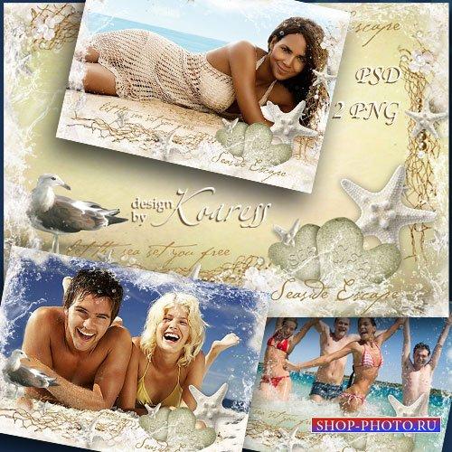 Романтическая летняя фоторамка - Морские каникулы