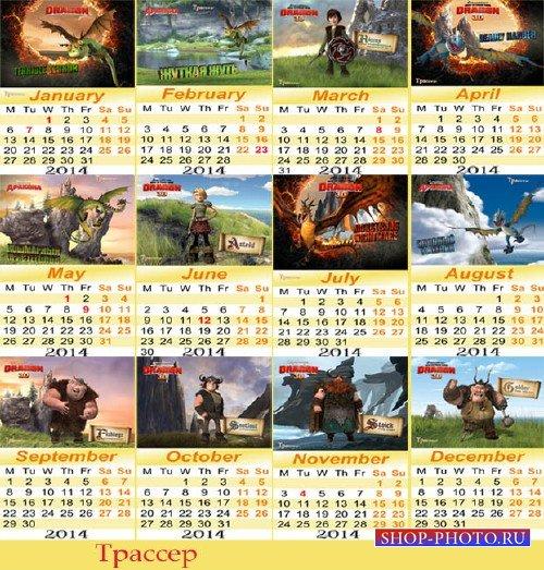 Детский календарь на 2014 год помесячный - мультфильм как приручить дракона