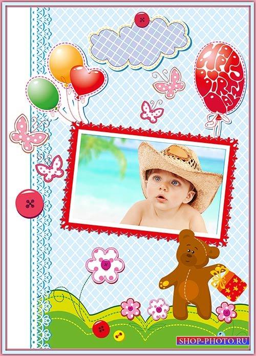 Детская фоторамка с бабочками шариками и медвежонок с подарками
