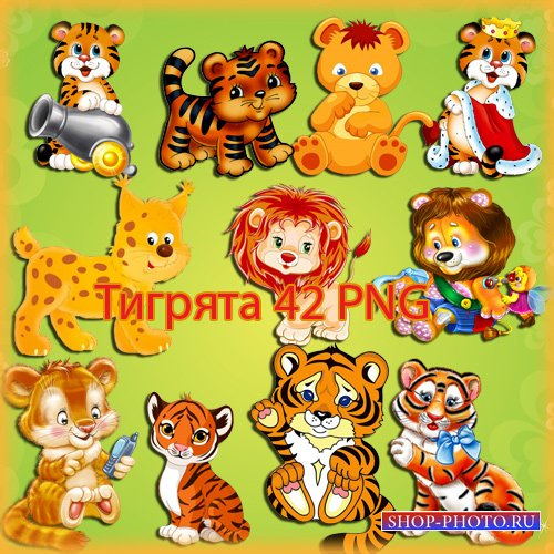 Клипарт - Тигрята