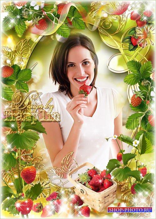 Летняя рамка – Зреют ягоды клубники