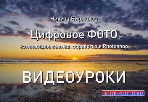 Обучающий видеоурок фотошопа - Цифровое фото