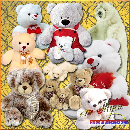 Клипарт - Мягкие игрушки - добрые медвежата