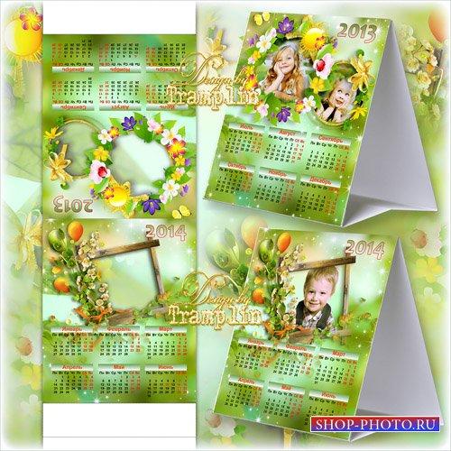 Настольный календарь-домик  2013-2014 с рамками для фото