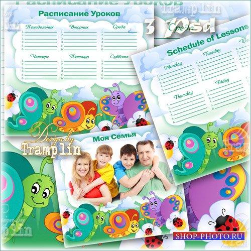 Комплект для школьника – Расписание уроков и рамка
