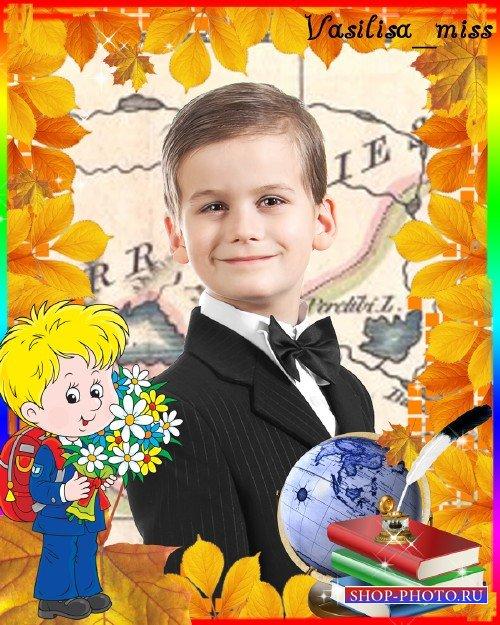 Школьная фоторамка для мальчика - Первоклашка