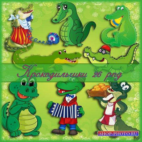 Клипарт - крокодильчики