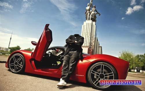 Мужской шаблон - Богач возле спортивного авто
