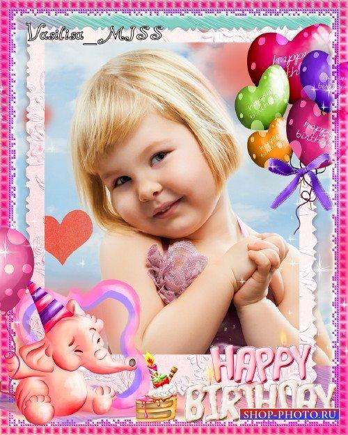 Детская фоторамка с  розовым слоном - С днём рождения