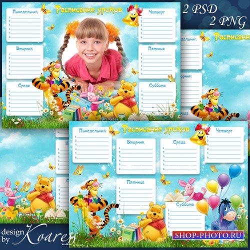 Расписание уроков c рамкой для фотошопа с героями мультфильма Винни Пух - М ...