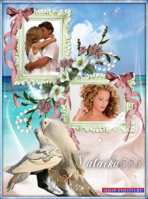 Рамка для свадебного фото - Родная милая голубка
