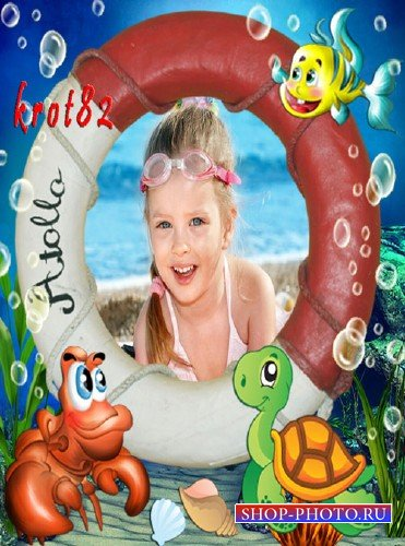 Детская рамка для фото с морскими обитателями