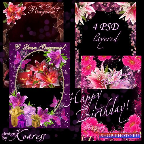 Набор из 4 поздравительных рамок для фото - С Днем Рождения