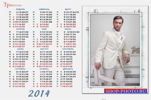 Рамочка и календарь на 2014 год – Мачо