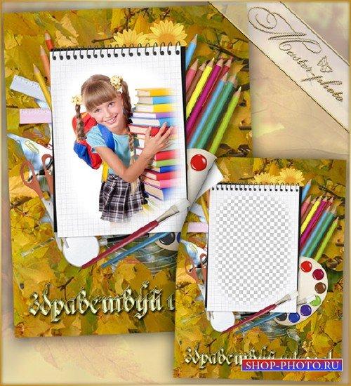 Школьная рамка для фотошопа - Скоро школа