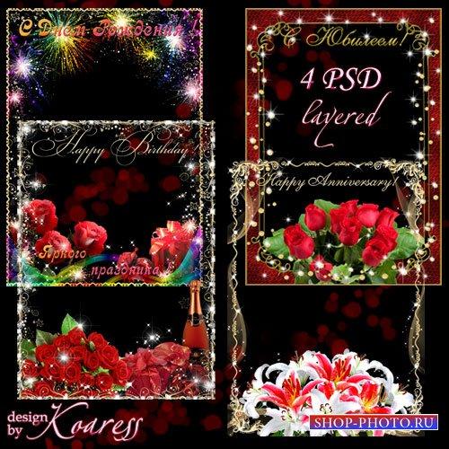 Набор из 4 рамок для фотошопа - С Юбилеем, с Днем Рождения