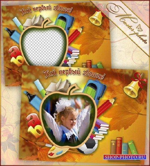 Фотошоп рамка школьная - Мой первый звонок