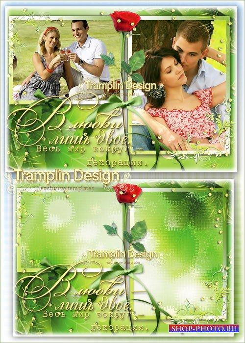 Романтическая рамка с розочкой на два фото