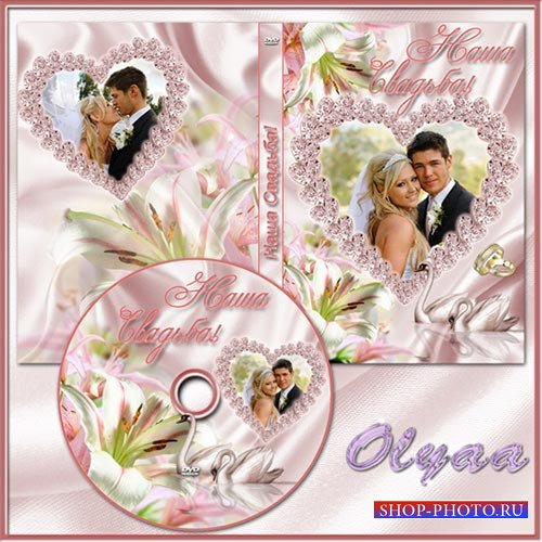 Свадебная обложка DVD и задувка на диск - Какой торжественный момент, какое ...