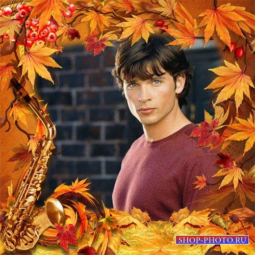 Рамка мужская - Осень нам танцует вальс - бостон