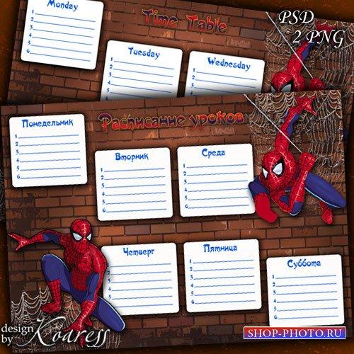 Школьное расписание уроков с Человеком-Пауком