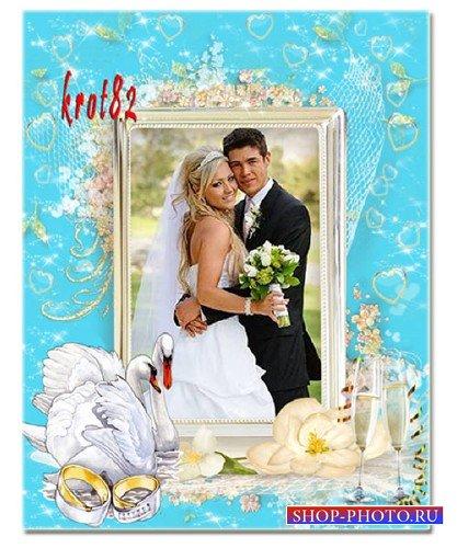 Свадебная рамка для фото – Мы вместе на долгие годы