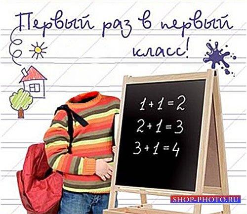 Шаблон для мальчиков - Здравствуй школа
