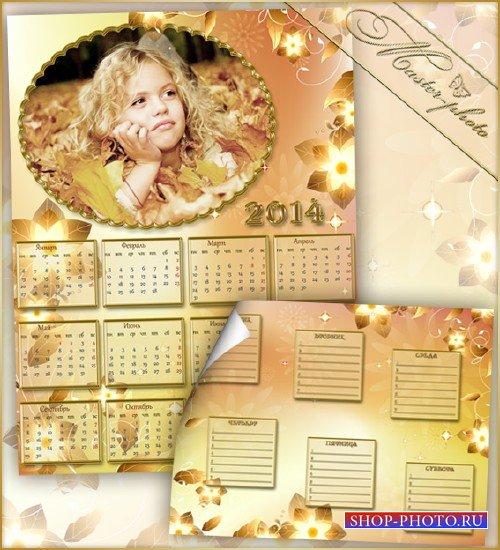 Календарь-рамка и расписание - Дуэт осени