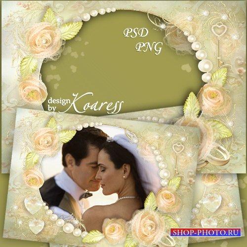 Романтическая свадебная рамка для фотошопа - Ты мое нежное счастье