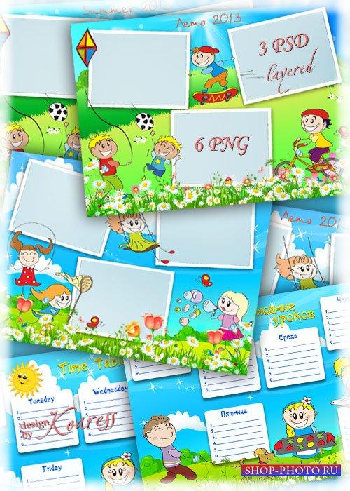 Набор из 2 детских фоторамок для фото и расписания уроков - Как мы провели  ...