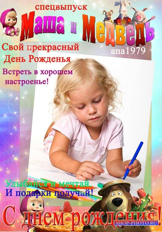 Рамка с днем рождения - Маша и Медведь