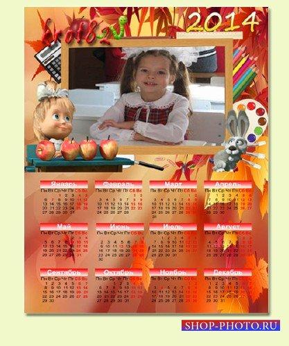 Осенний детский календарь на 2014 год – Школьная пора